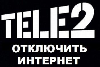 Отключение интернета на Теле 2