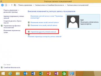 """Изменение пароля через """"Учетные записи"""""""