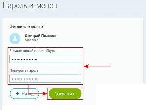 Сохранение нового пароля в скайпе