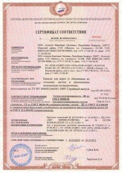 Сертификат на соответствие огнестойкости