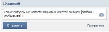 Активная ссылка на группу вконтакте
