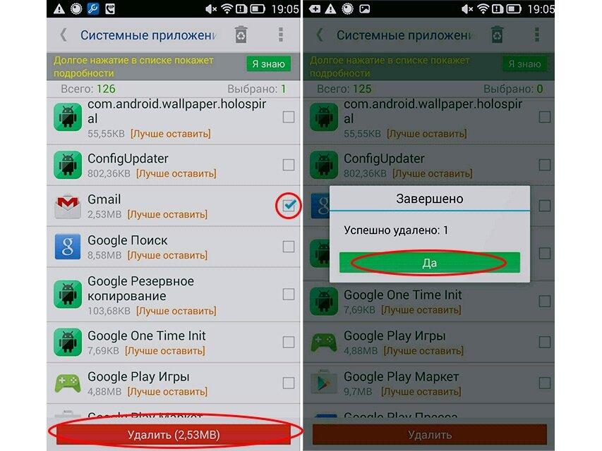 Удаление приложения gmail на телефоне
