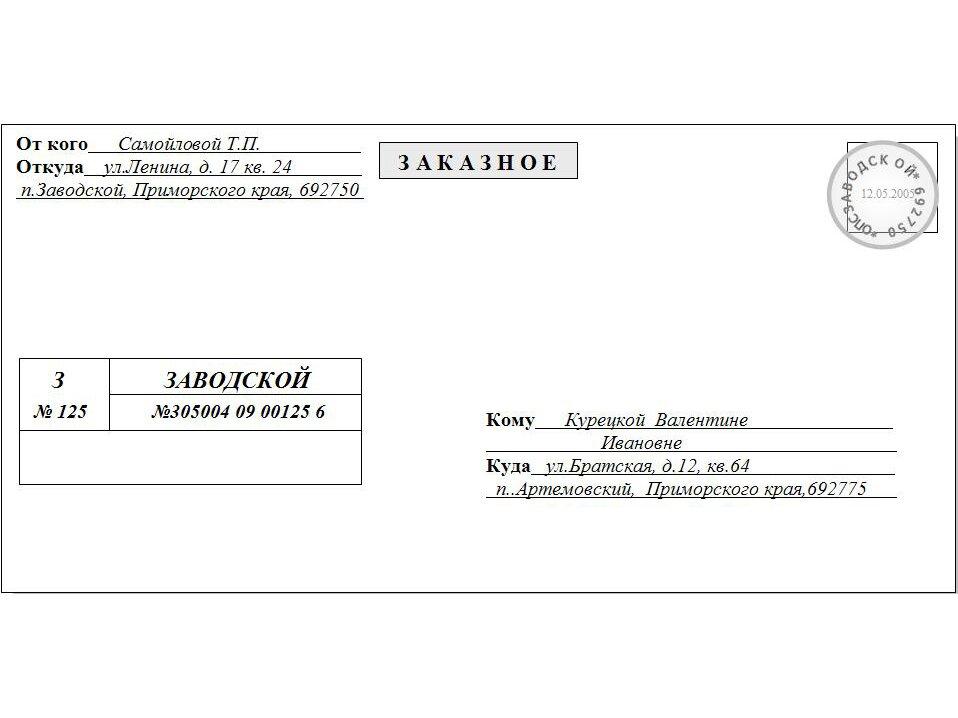 Образец заполнения адресной стороны заказного письма