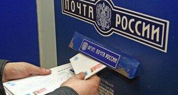 Отправка письма с помощью Почты России