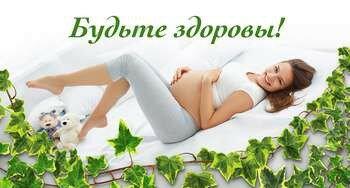 Беоеменная женщина лежит под надписью будьте здоровы
