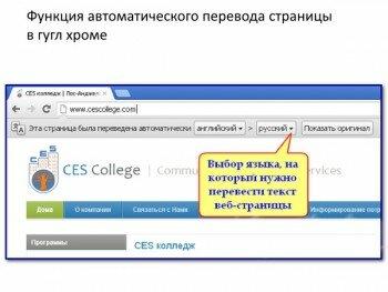 Функция автоматического перевода страницы в Google Chrome