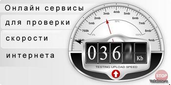 Картинка сервисы проверки скорости