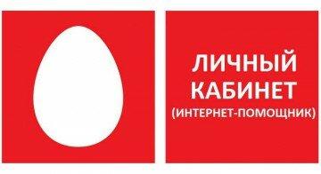 Лого мтс и личный кабинет