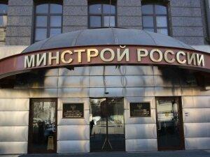 Регулирование программ ремонта Минстроем России