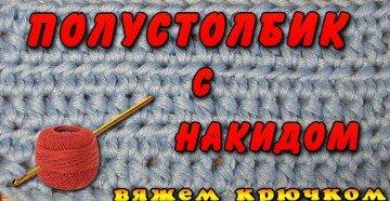 Надпись на вязании