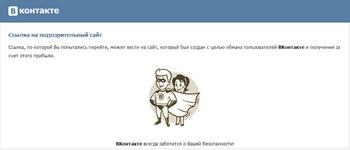 Подозрительный сайт Вконтакте