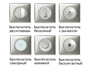 Основные виды переключателей света
