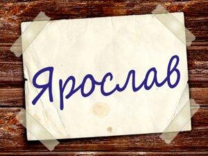 Имя Ярослав