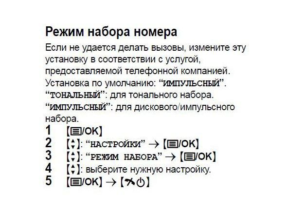 Режим набора номера для Panasonic