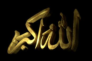 "Слова ""Аллах Акбар"""