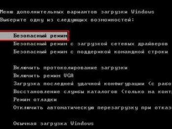 Восстановление пароля через безопасны режим