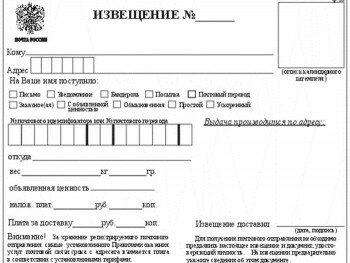Форма почтового извещения о посылке