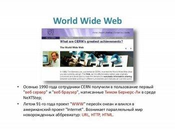 Первый веб-браузер