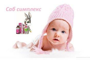 Сабсимплекс для новорожденных