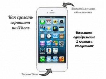 Cкриншот на айфоне