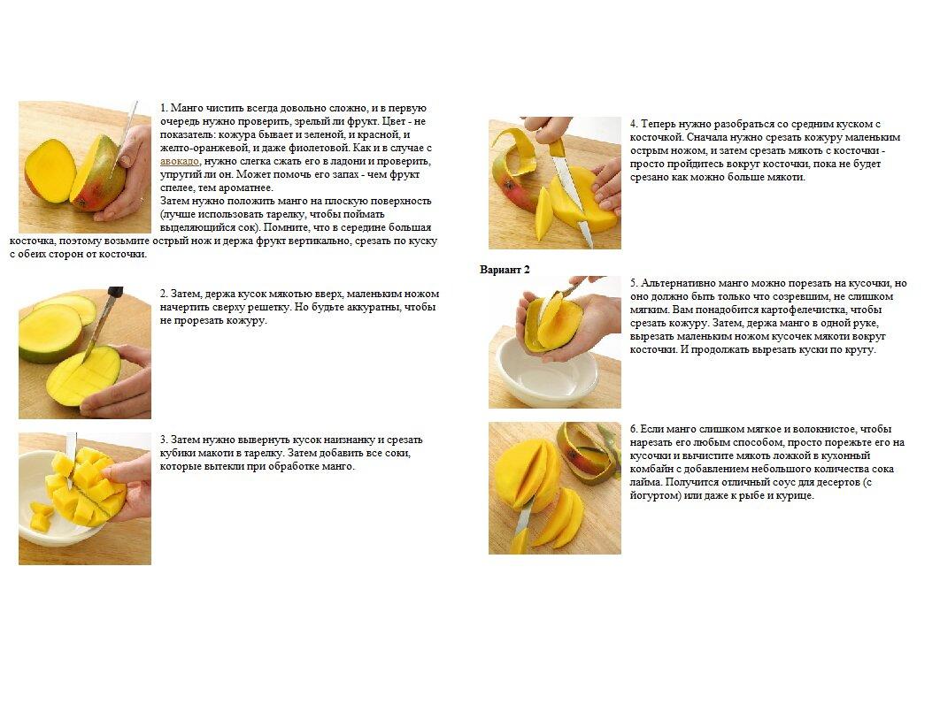 Этапы чистки и нарезки манго