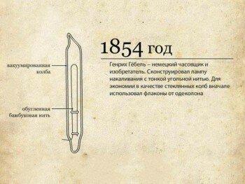 Лампочка Гёбеля