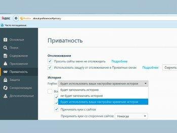 Настройки хранения истории в Mozilla Firefox