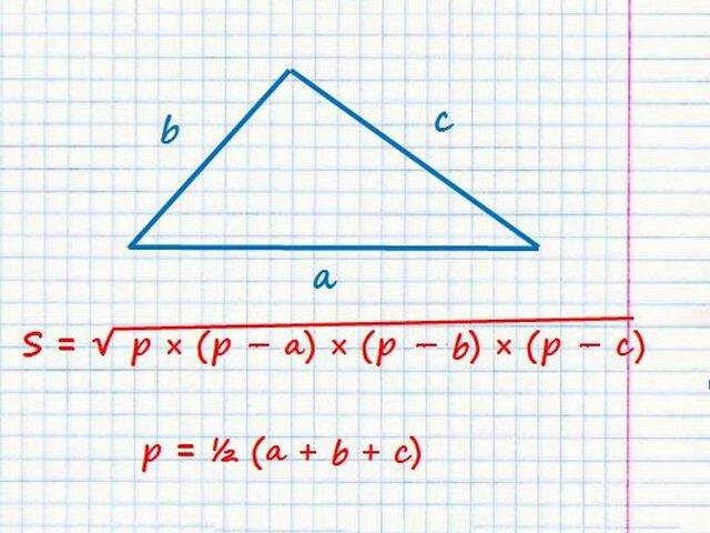 Пример расчета площади