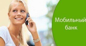 Подключение услуги мобильный банк