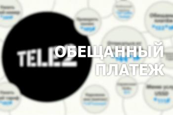 "Услуга ""Обещанный платеж"" на Теле2"