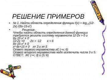 Пример решения логарифмической функции