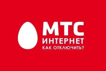 Интернет от компании МТС
