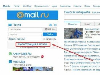 Регистрация электронной почты в Майл.ру