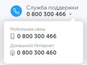 Телефоны поддержки Киевстар