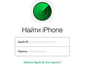 Как найти выключенный айфон 5s