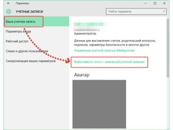 Удаление пароля с помощью учетной записи