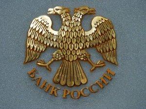 Получение кредитной истории в ЦБ РФ