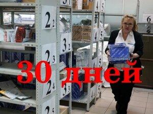 Хранение посылки в почтовом отделении  - 30 дней