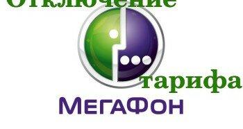 Отключение тарифа на мегафоне