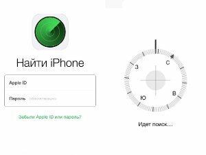 Поиск устройства при помощи приложения «Найти iPhone»