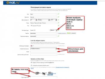 Пример регистрации электронной почты