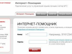 "Отключение подписок при помощи ""Интернет-помощника"" на сайте МТС"